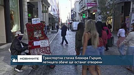 Транспортна стачка блокират Гърция, летищата обаче ще останат отворени