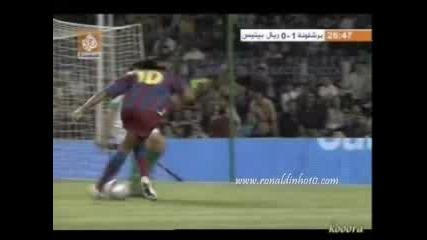 Роналдинио - Финт