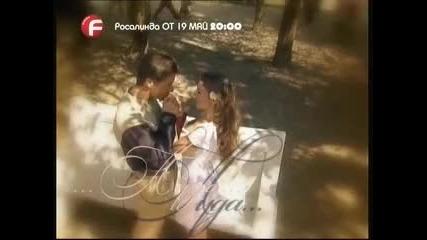 Росалинда (rosalinda)-реклама