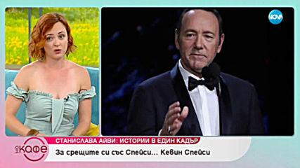 """""""На кафе"""" със Станислава Айви (19.06.2019)"""