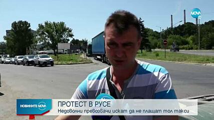 ЗАРАДИ НЕОСНОВАТЕЛНИ ГЛОБИ: Превозвачи блокираха подстъпите към Дунав мост