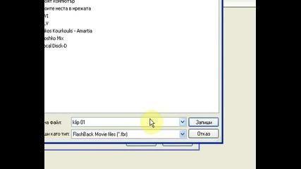 Как Да Вмъкнем AVI Файл Във BB FlashBack 2 Player