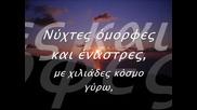 {превод}Notis Sfakianakis - Adelfe Mou - Брат Ми