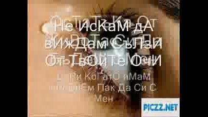 Misho Shamara - Ne Iskam Da Vijdam Salzi