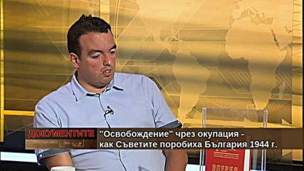 """""""Документите"""" с Антон Тодоров – 14.09.2019 (част 4)"""