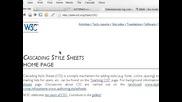 Уеб Разработване уроци - Css - Научете Css - Урок 1