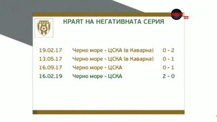 Черно море секна серията на ЦСКА и не само