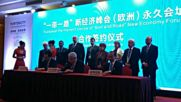 Китайски фондове и компании подписаха в Шенджен