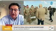 Огнян Бойчев: Тереза Мей запълни местата в кабинета с лоялни министри