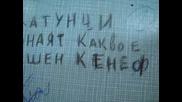 В Село Катунци не Знаят Какво е Вътрешен Кенеф