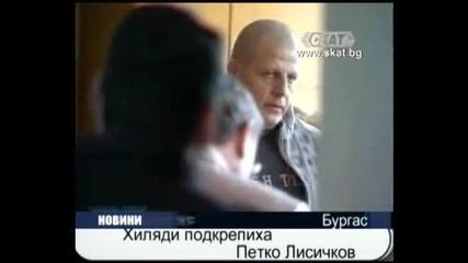 Хиляди подкрепиха Петко Лисичков
