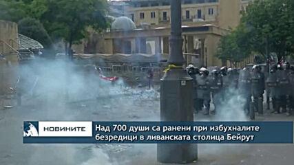 Над 700 ранени при избухналите безредици в ливанската столица Бейрут