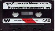 Орк Странджа и Милчо гагов Корекоми ка Жавалаке ме 1986g