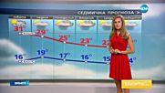 Прогноза за времето (17.09.2016 - обедна емисия)