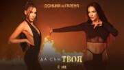 ДОНИКА х ГАЛЕНА - ДА СЪМ ТВОЯ (Official Video 2021)