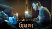СЕМЕЙСТВО БРАУН - ЕПИЗОД 3