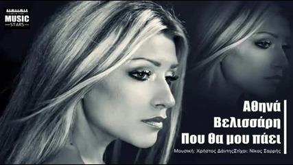 Athina Velissari Pou Tha Mou Paei (greek New Song 2013)