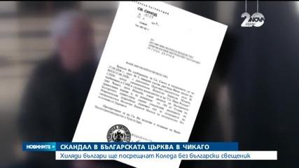 Скандал в българската църква в Чикаго