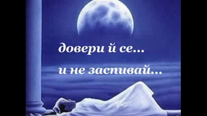 Лунна Тайна