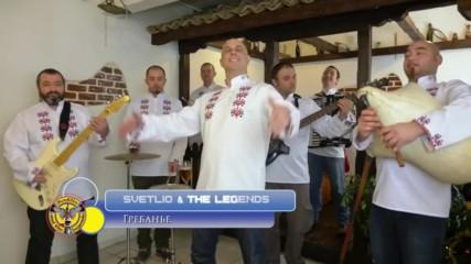 Svetlio & The Legends - Гребанье (music video)