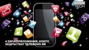 Махни тези приложения от телефона си!