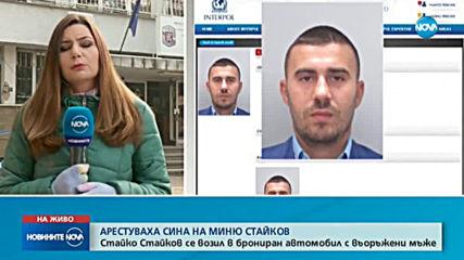 Синът на Миню Стайков е арестуван в София