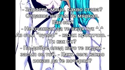 I'm Not Your Boyfriend, Baby! - [ Bleach ] - fic 6