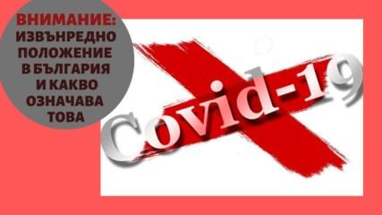 ВНИМАНИЕ: извънредно положение в България и какво означава това