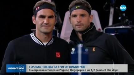 ИСТОРИЧЕСКА ПОБЕДА! Гришо надви Федерер на US Open