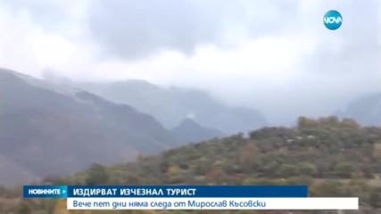Издирват изчезнал турист в Стара планина