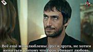 Любовта на живота ми еп.10–1 Руски суб.