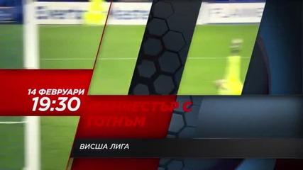 Футбол: Манчестър Сити - Тотнъм Хотспър на 14 февруари по Diema Sport HD