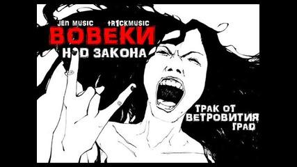 Над Закона – Вовеки (продуцирано от Tr1ckmusic)