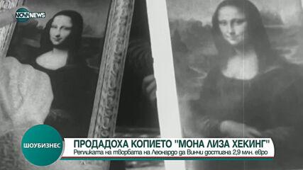 Продадоха копие на Мона Лиза за рекордна сума