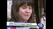 bTV 10.03.2008 - Малък коментар Кога ти спират парите ?