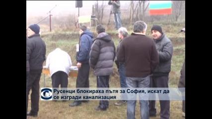 Русенци блокираха пътя за София, искат да се изгради канализация