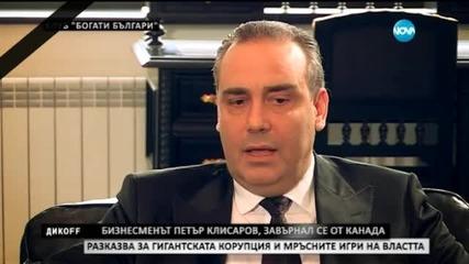 Нетипичен и доста откровен разговор с бизнесмена Петър Клисаров - Дикoff