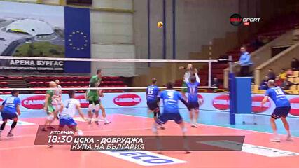 Волейбол: ЦСКА - Добруджа на 23 февруари, вторник от 18.30 ч. по DIEMA SPORT