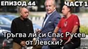 Тръгва ли си Спас Русев от Левски?