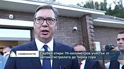 Сърбия откри 70-километров участък от автомагистралата до Черна гора
