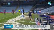 Манчестър Сити с първи финал в Шампионска лига