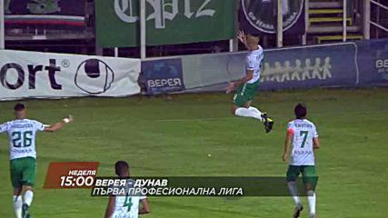Дунав и Славия в срещи от Първа професионална лига на 23 септември по DIEMA SPORT