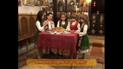 Великден В Черквата