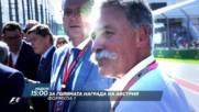 Формула 1: Състезание за Голямата награда на Австрия на 9 юли по DIEMA SPORT 2