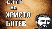 2 юни - Денят на Христо Ботев