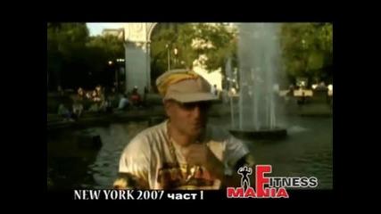 Ню Йорк през погледа на Кирил Вълчев Скалата