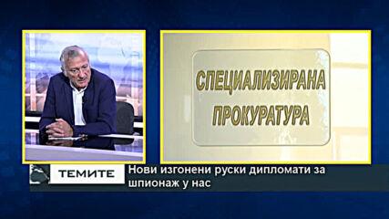 България изгони руски шпиони; готви се русофилска партия у нас