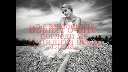 За обич съм родена - Дамян Дамянов