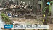 БЕДСТВИЕ НА САРДИНИЯ: Най-малко трима души са загинали при наводненията