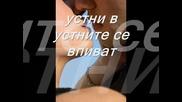 От Мен С Любов.wmv